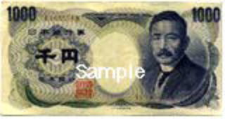 picture of 1000Yen Bill