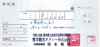 A picture of Receipt sample in Japanese: The paid amount is written on Japanese. You need to convert Heisei to Anno Domini year. You can't read the Kanji on this receipt later.